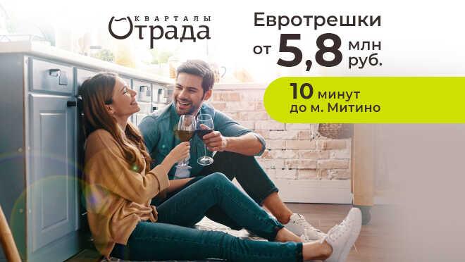 Кварталы «Отрада» Евротрешки от 5,8 млн рублей